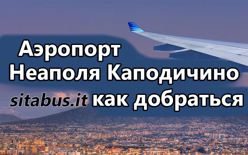 Аэропорт Неаполя Каподичино как добраться