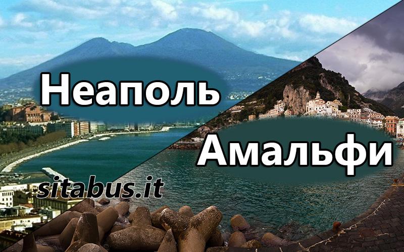 Неаполь Амальфи